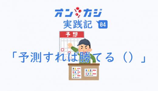 オンカジ実践記04