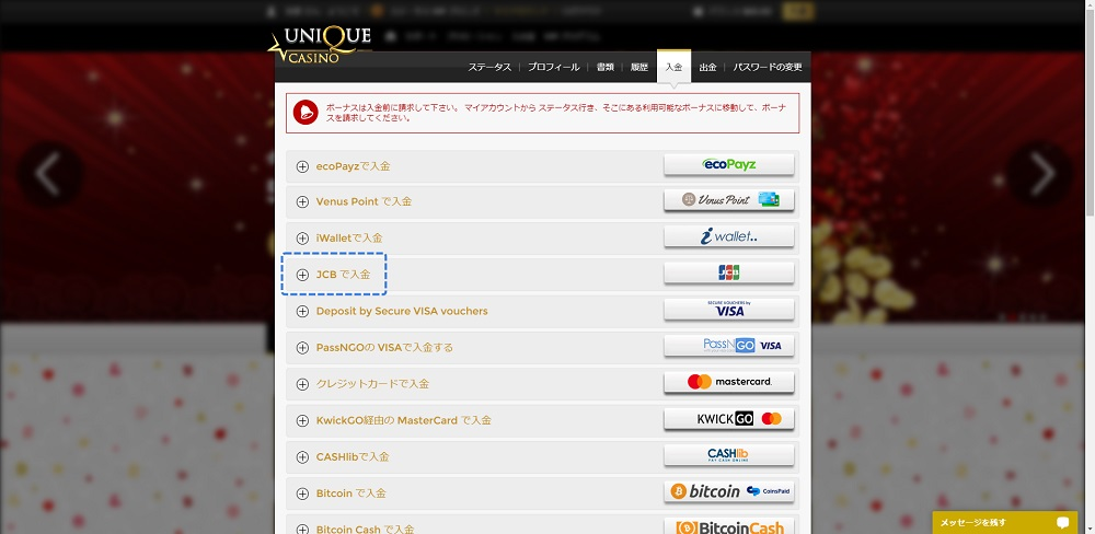 ユニークカジノの入金方法にJCBカードを選択
