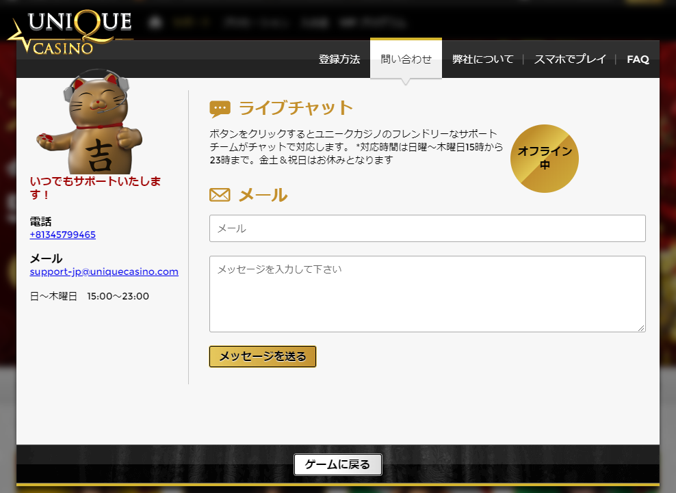 ユニークカジノの日本語サポート