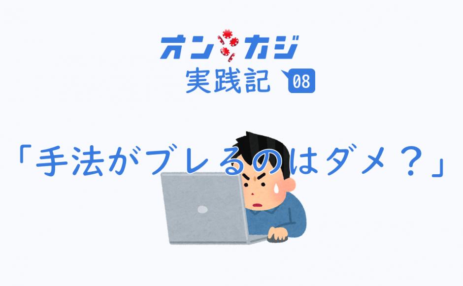 オンラインカジノ実践記08