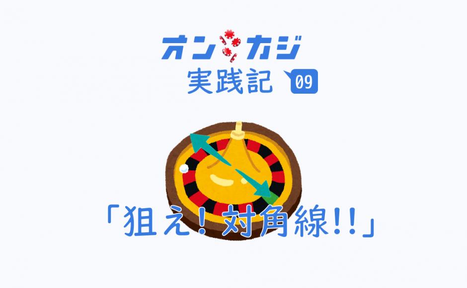 オンラインカジノ実践記09
