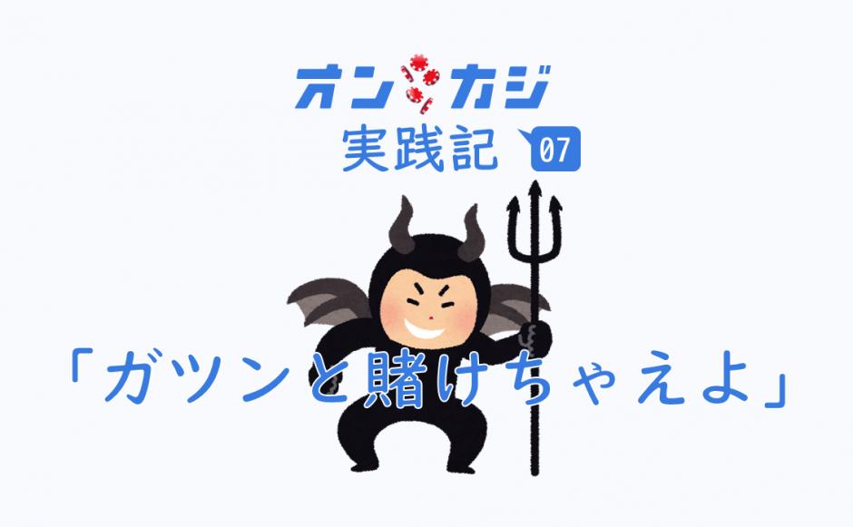 オンラインカジノ実践記07