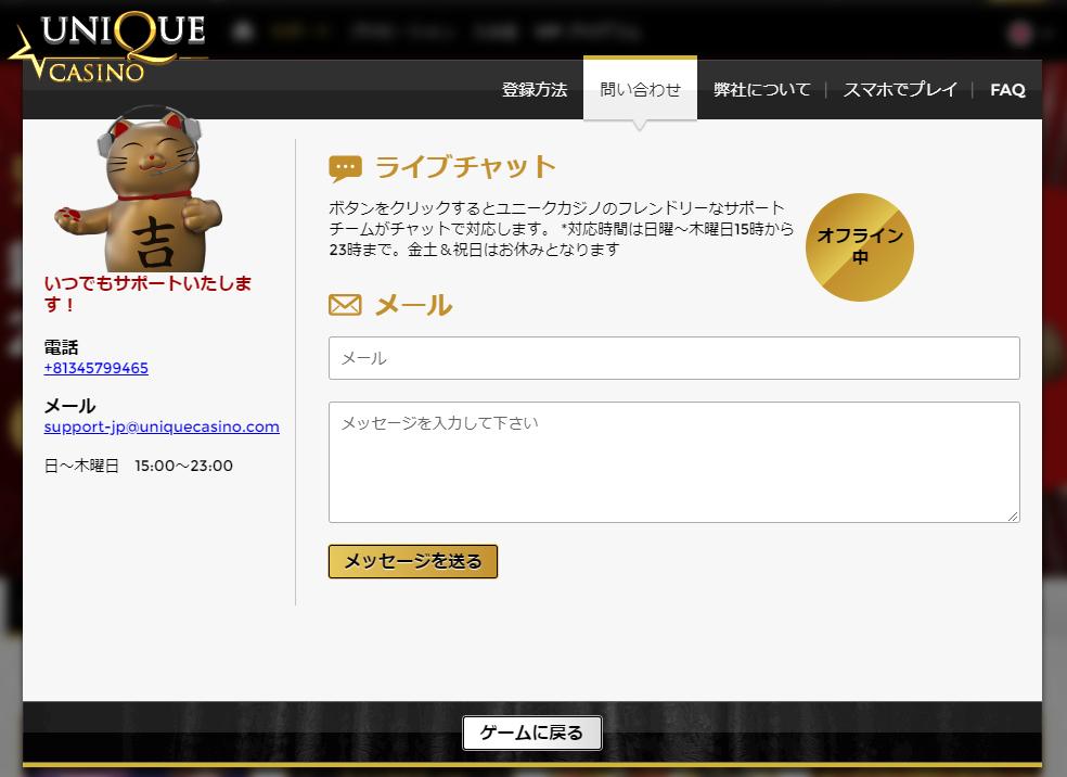 ユニークカジノ日本語サポート