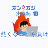 オンラインカジノ実践記6月