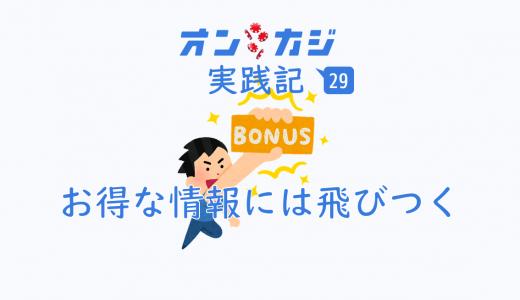 【オンカジ実践記29】12月前半はボーナスハント成功!