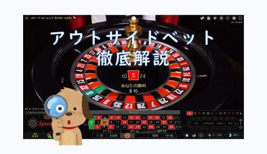 【図解】ルーレットのアウトサイドベットとは?賭け方と配当まとめ