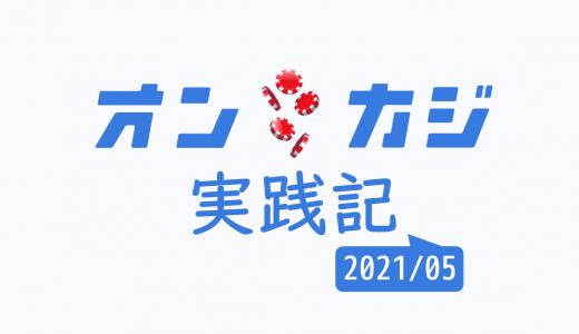 オンカジ実践記 2021年5月(と3月4月まとめ)